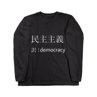 民主主義ロングTシャツ Long sleeve T-shirts