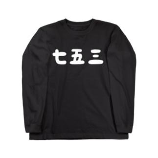 七五三 Long sleeve T-shirts