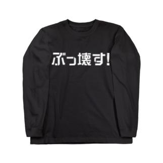 ぶっ壊す! (ロゴ白) Long sleeve T-shirts