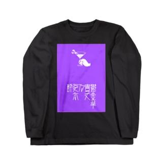 あなたの姿に酔いしれる♡これはウコンの花言葉♡ Long sleeve T-shirts