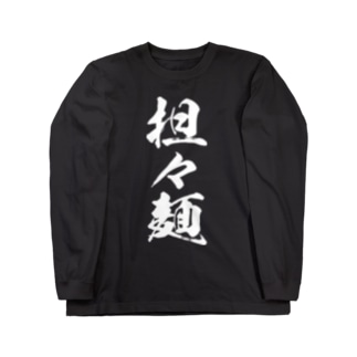 担々麺(白) Long sleeve T-shirts