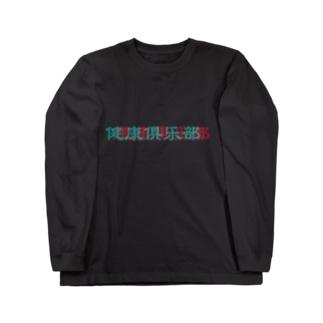 中華的健康倶楽部 Long sleeve T-shirts