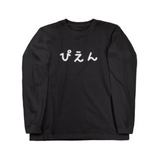 ぴえん Long sleeve T-shirts
