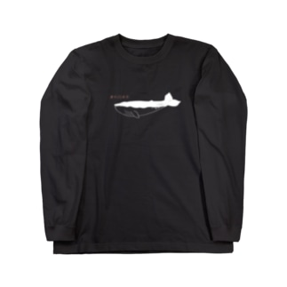 かえで改 Long sleeve T-shirts