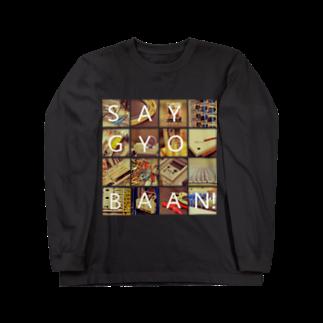 盤屋おしんのSAY!GYO!BAAN! Long sleeve T-shirts