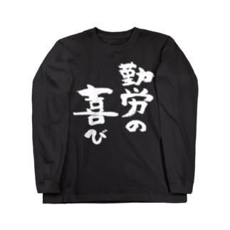 勤労の喜び(白) Long sleeve T-shirts