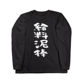 給料泥棒(白) Long sleeve T-shirts