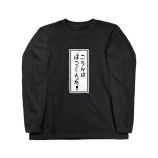効果抜群 Long sleeve T-shirts
