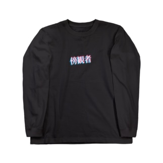 傍観者 Long sleeve T-shirts