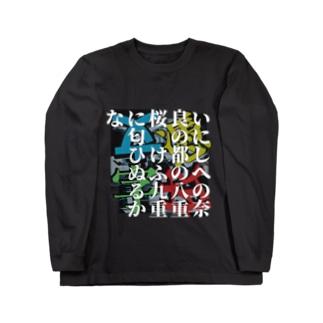 いにしへの奈良の都の八重桜 けふ九重に匂ひぬるかな-200101百人一首 Long sleeve T-shirts