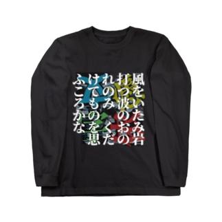 風をいたみ岩打つ波のおのれのみ くだけてものを思ふころかな-200102百人一首 Long sleeve T-shirts