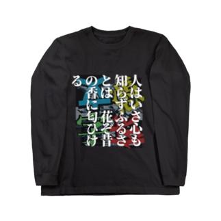 人はいさ心も知らずふるさとは 花ぞ昔の香に匂ひける-200102百人一首 Long sleeve T-shirts