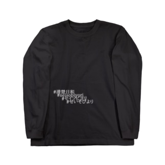 清楚日和 Long sleeve T-shirts