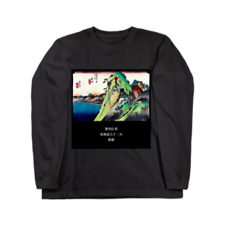 歌川広重『 東海道五十三次 箱根 』 Long sleeve T-shirts