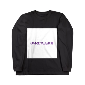 Lost'knot~どっかの国の言葉~ Long sleeve T-shirts