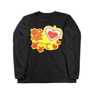 撃って Long sleeve T-shirts