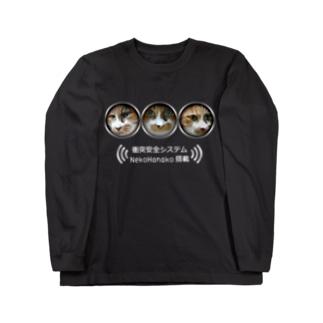 衝突安全システム NekoHanako搭載 Protect front only Long sleeve T-shirts