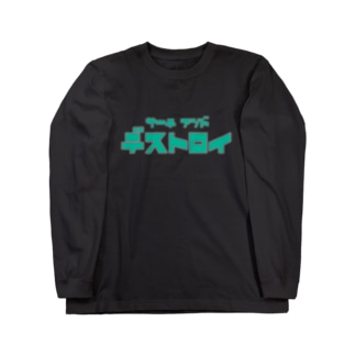 サーチアンドデストロイ Long sleeve T-shirts