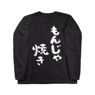 もんじゃ焼き(白) Long sleeve T-shirts