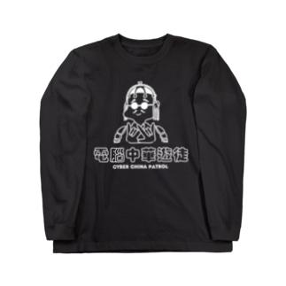 加藤亮の凶印福来電脳中華遊徒 Long sleeve T-shirts