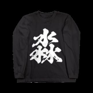 風天工房の淼(ビョウ)白 Long sleeve T-shirts
