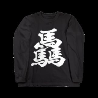 風天工房の驫(ヒョウ)黒 Long sleeve T-shirts