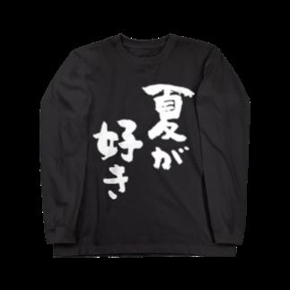 風天工房の夏が好き(白) Long sleeve T-shirts