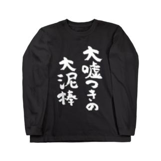大嘘つきの大泥棒(白) Long sleeve T-shirts