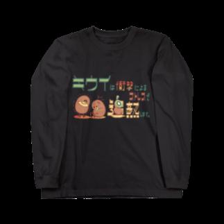 チラシの裏の湯引きの追熟キウイ Long sleeve T-shirts