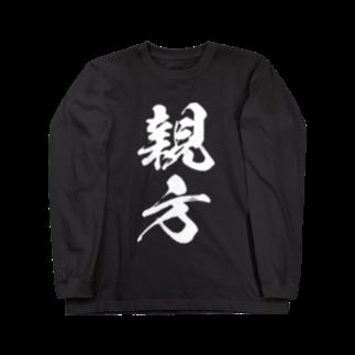 風天工房の親方(白) Long sleeve T-shirts