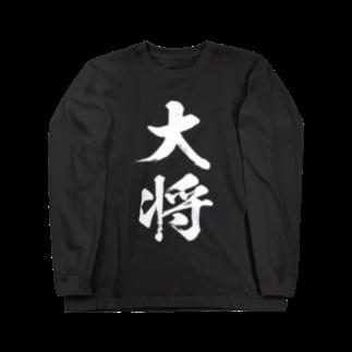 風天工房の大将(白) Long sleeve T-shirts
