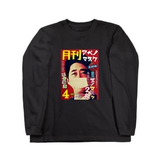 アベノマスク Long sleeve T-shirts