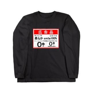 笑顔の大安売り Long sleeve T-shirts