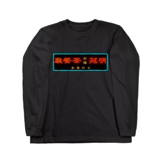 香港ネオンシリーズ Long sleeve T-shirts