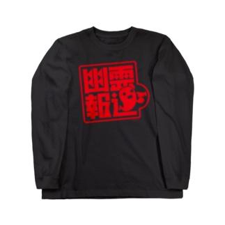幽霊報道Tシャツ Long sleeve T-shirts
