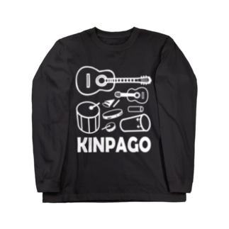 kinpago白抜き Long sleeve T-shirts