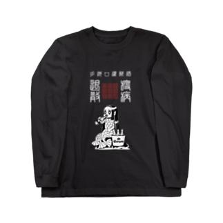 おさけだいすきアマビエちゃん(濃色) Long sleeve T-shirts