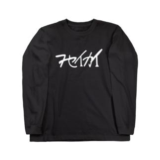 フセイカイ(バンド) ロゴ Long sleeve T-shirts