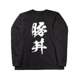 風天工房の豚丼(白) Long sleeve T-shirts