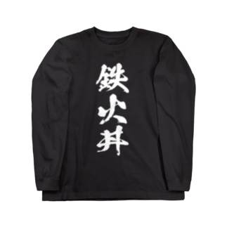 鉄火丼(白) Long sleeve T-shirts