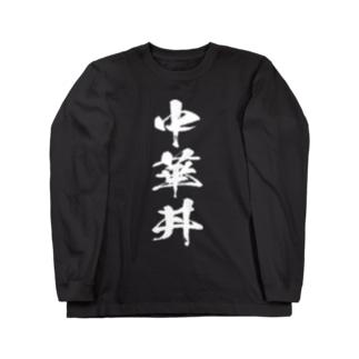 風天工房の中華丼(白) Long sleeve T-shirts