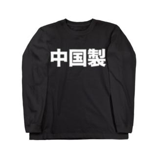 中国製(白) Long sleeve T-shirts