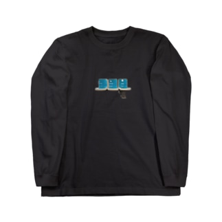 彦根港ベンチ Long sleeve T-shirts