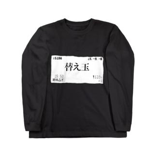 替え玉 Long sleeve T-shirts