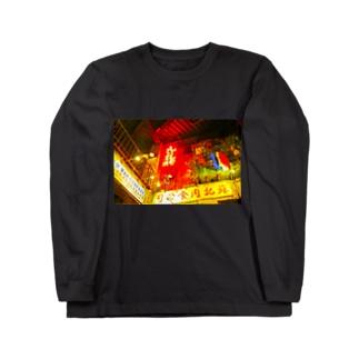 香港九龍カンフー飲茶 Long sleeve T-shirts