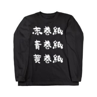 赤巻紙青巻紙黄巻紙(白) Long sleeve T-shirts