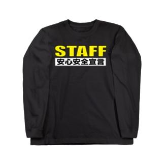 安心安全宣言 Long sleeve T-shirts
