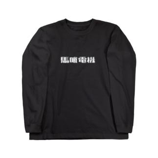 馬喰電機ロゴ(白) Long sleeve T-shirts
