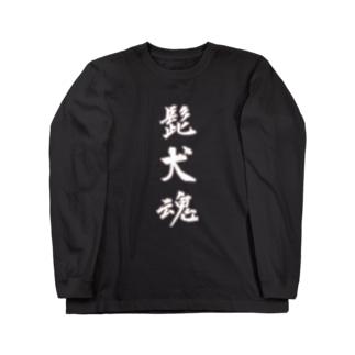 胸に秘めた熱き思いシリーズ Long sleeve T-shirts