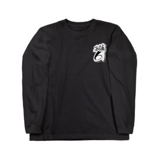 6ティー Long sleeve T-shirts